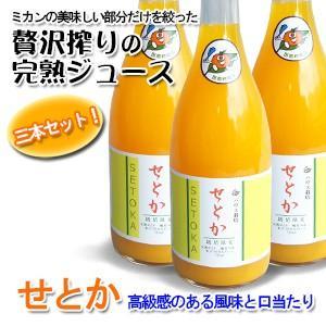 【贅沢搾り】せとかジュース三本セット 720ml【ミカンジュース】|kureme