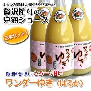 【贅沢搾り】ワンダーゆき(はるかジュース)三本セット 720ml【ミカンジュース】|kureme