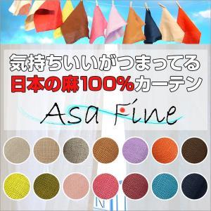 麻カーテン AsaFine 14色 幅30cm〜100cm×丈201cm〜250cm ( 天然 オー...