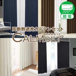 【最大10%OFFクーポン】5/5 0:00〜5/6 9:59 カーテン 4枚セット 遮光 カルムセット CALMセット 断熱カーテンの写真