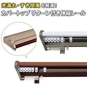 光漏れ・隙間風を軽減!カバートップ リターン付き伸縮レール 全2色 1.1〜2.0m/1.6〜3.0m kurenai
