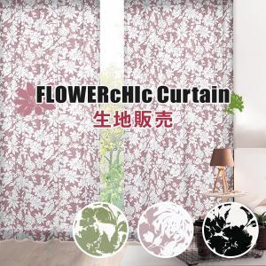 カーテン生地 綿100% 花柄 生地販売 フラワーシックカーテン kurenai