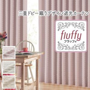フラッフィ fluffy 遮光2級 おしゃれ 3層生地 パステル 幅151cm〜200cm×丈201...