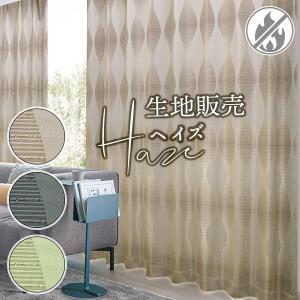 ジャガード織りデザイン遮光カーテン Haze 生地販売 カーテン生地 kurenai