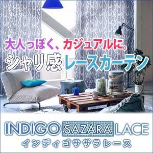 【最大1555円OFF】7/5 0:00 〜 23:59 レースカーテン おしゃれ サザラ柄レース ...