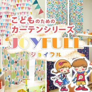 カーテン 子供部屋 Joyfull 幅30cm〜100cm×丈201cm〜250cm