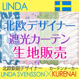 リンダのカーテン生地 kurenai