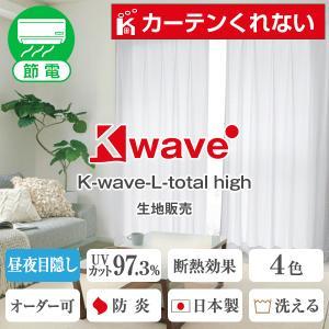 プライバシープリマのカーテン生地 kurenai