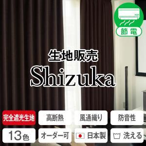 Shizuka(静)のカーテン生地 kurenai