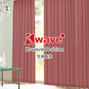 K-wave-D-shineのカーテン生地 kurenai