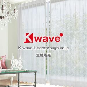 ソルベのカーテン生地 kurenai