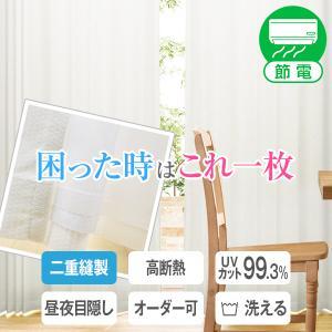 【8%OFFクーポン】6/21 12:00-7/1 12:00 レースカーテン 遮熱 遮像 2枚組 ...