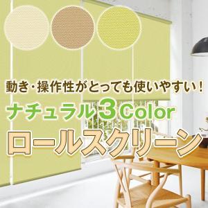 お部屋になじみやすいナチュラル3Colorロールスクリーン サイズ:(幅)〜130×(丈)〜60cm|kurenai