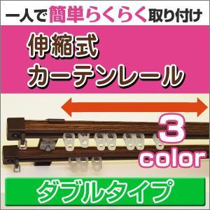 カーテンレール(ダブル) 伸縮1.1〜2m kurenai