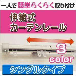 カーテンレール(シングル) 伸縮1.6〜3m kurenai