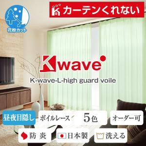 レースカーテン ボイル 遮熱 K-wave-L-high guard voile 防炎 幅201cm...