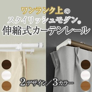 カーテンレール シングル  伸縮カーテンレール 1.2〜2.0mサイズ シングルタイプ kurenai