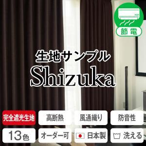 カーテン 防音 断熱 1級遮光 静(SHIZUKA) 生地サンプル 採寸メジャー付き