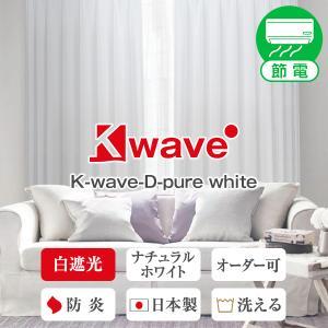 カーテン 白 遮光 ホワイト 「SHIRO」 2枚組 幅125又は150cm×丈155cm〜200cm