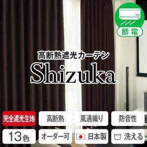 カーテン 防音 静・SHIZUKA 2枚組 幅100cm×丈205cm〜250cm ( 日本製 シン...