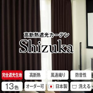 カーテン 防音 静・SHIZUKA 幅151cm〜200cm×丈80cm〜150cm ( 日本製 1...