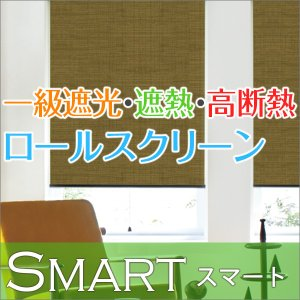 ロールカーテン オーダー 遮光 遮熱 断熱 スマート 幅〜80cm×丈〜160cm 日本製|kurenai