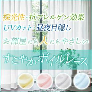 【最大1222円OFF】5/25 0:00 〜 23:59 レースカーテン 花粉対策 すこやかボイル...