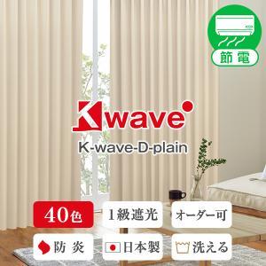 【8%OFFクーポン】6/21 12:00-7/1 12:00 遮熱カーテン 遮光 1枚 K-wav...