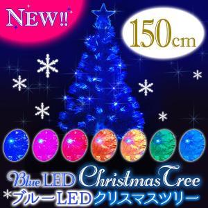 クリスマスツリー ブルーLED クリスマスファイバーツリー 150cm