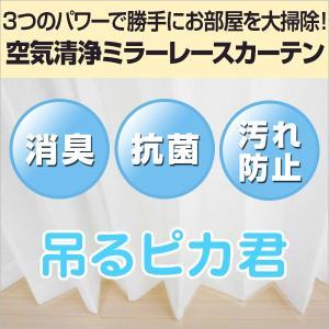 【最大1222円OFF】5/25 0:00 〜 23:59 レースカーテン 消臭 抗菌 防汚 紫外線...