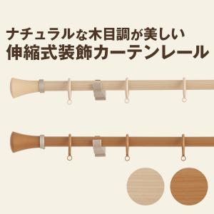 カーテンレール 木目調 シングル 伸縮カーテンレール 1.7〜3.0mサイズ シングルタイプ kurenai