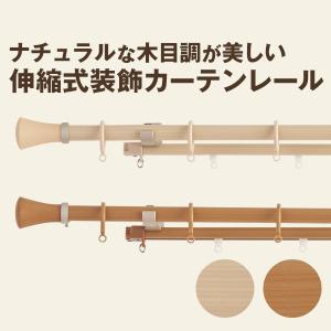 カーテンレール 木目調 ダブル 伸縮カーテンレール 1.7〜3.0mサイズ ダブルタイプ kurenai