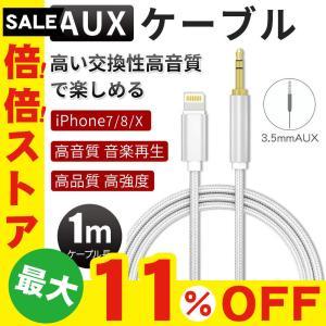 iPhone AUX ケーブル スマホ 断線しにくい 3.5mm ステレオ ミニプラグ iPhone iPod 1.0m 外部スピーカー 音楽再生 パソコン|kuri-store