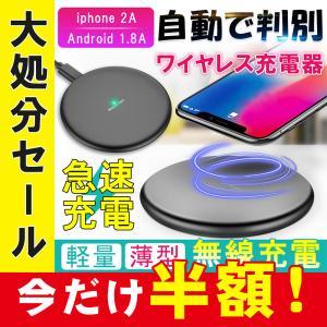 ワイヤレス充電器 充電器 急速充電 薄型 軽量 無線充電 スマホ 充電パッド 無接点充電|kuri-store