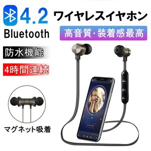 ワイヤレスイヤホン 高音質 ブルートゥースイヤホン Bluetooth 4.2 ヘッドセット マイク...