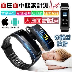 スマートウォッチ Bluetoothイヤホン 2in1 スマートブレスレット 多機能 活動量計 血圧...