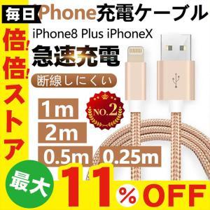 USB充電・合金急速充電ケーブル  健康や環境への悪影響がない素材を断熱材として採用しています。  ...