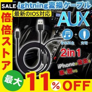 iphone 車載用 AUX ケーブル オーディオケーブル ライトニング端子 3.5mm 外部スピー...