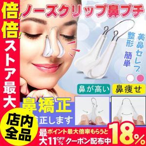 ノーズクリップ 鼻プチ 鼻高くするグッズ 鼻クリップ 鼻を高くする器具 鼻 グッズ 鼻 高くする