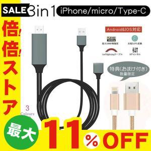 HDMI 変換アダプタ iPhone Android テレビ接続ケーブル スマホ高解像度Lightning HDMI ライトニング ケーブル HDMI分配器 ゲーム カーナビ 3in1