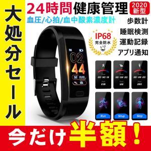 スマートウォッチ iPhone/Android対応 スマートブレスレット 血圧 心拍数 IP67 防...