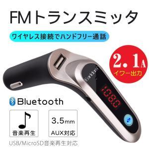 ★ Bluetoothスマートフォンやタブレット等とカーFMラジオをワイヤレスで接続して音楽が楽しめ...