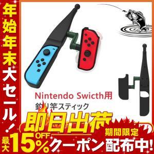 任天堂Switch フィッシング ロッド 小型ハンドル釣り竿NSゲーム機 周辺 釣りスピリッツ 釣り...
