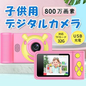 子供カメラ トイカメラ 800万画素 自撮り可能 充電式 可愛い 多機能 簡単操作 安全素材 お祝い...
