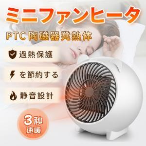 セラミックファンヒーター 小型熱風扇風機 電気ファン ヒーター 省エネ 温風器 暖房器具 3秒速暖 ...