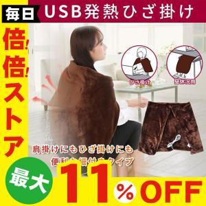 電気毛布 肩掛け 掛け敷き毛布 USB発熱ひざ掛け 電気ブランケット 暖房 無地 防寒 冷え対策の画像