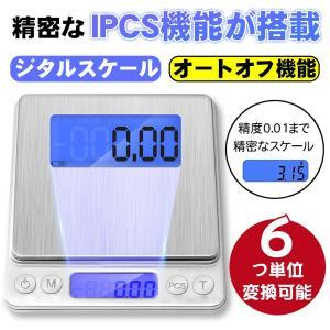【特徴】 ◎最小0.1g〜最大500gまで計量可能。 ◎高性能・高機能のデジタルキッチンスケール♪ ...
