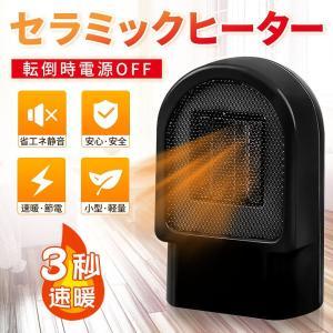 セラミックヒーター 電気ストーブ ミニヒーター ファンヒーター 暖房器具 暖かい おしゃれ 小型 転...