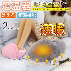 蓄熱式フットウォーマー 足用 寒さ対策 足元 足 あったかグッズ 足温器 フットウォーマー フットヒーター ゆたんぽ かわいい USB 電気ゆたんぽ