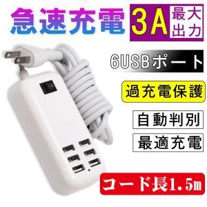 USB充電タップ 6ポート USBハブ USB AC充電器 変換アダプター Android ipho...